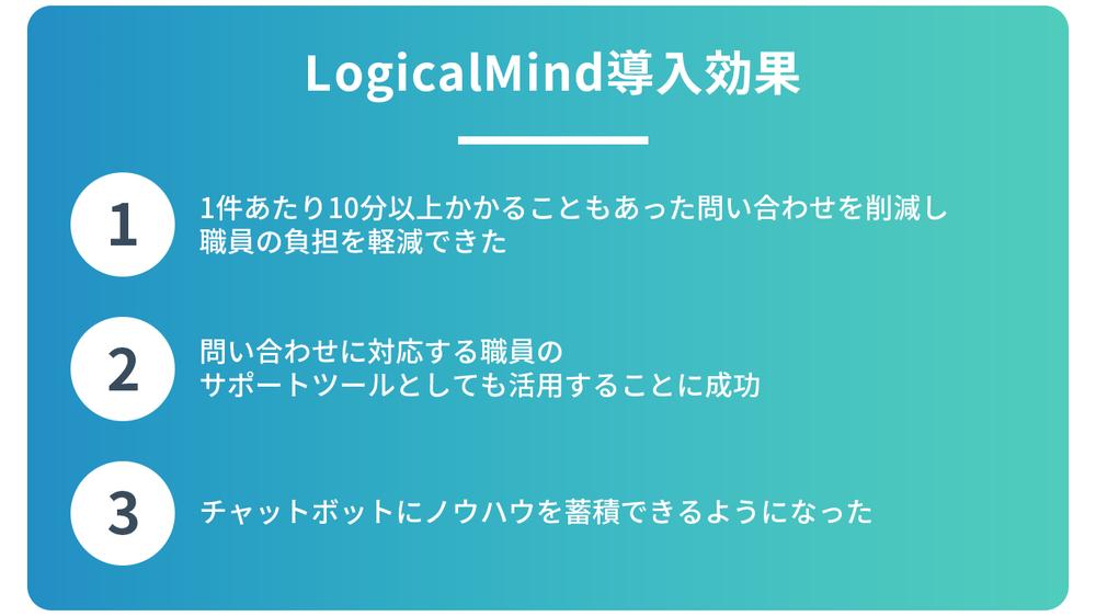 LogicalMind導入効果